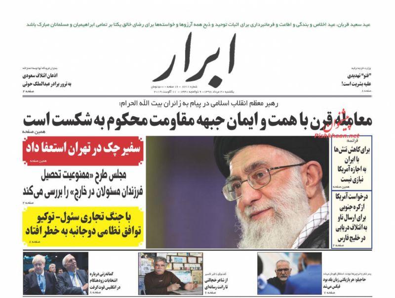 عناوین اخبار روزنامه ابرار در روز یکشنبه ۲۰ مرداد :
