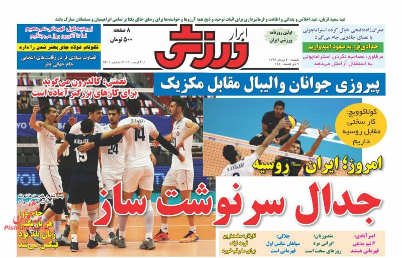 عناوین اخبار روزنامه ابرار ورزشى در روز یکشنبه ۲۰ مرداد