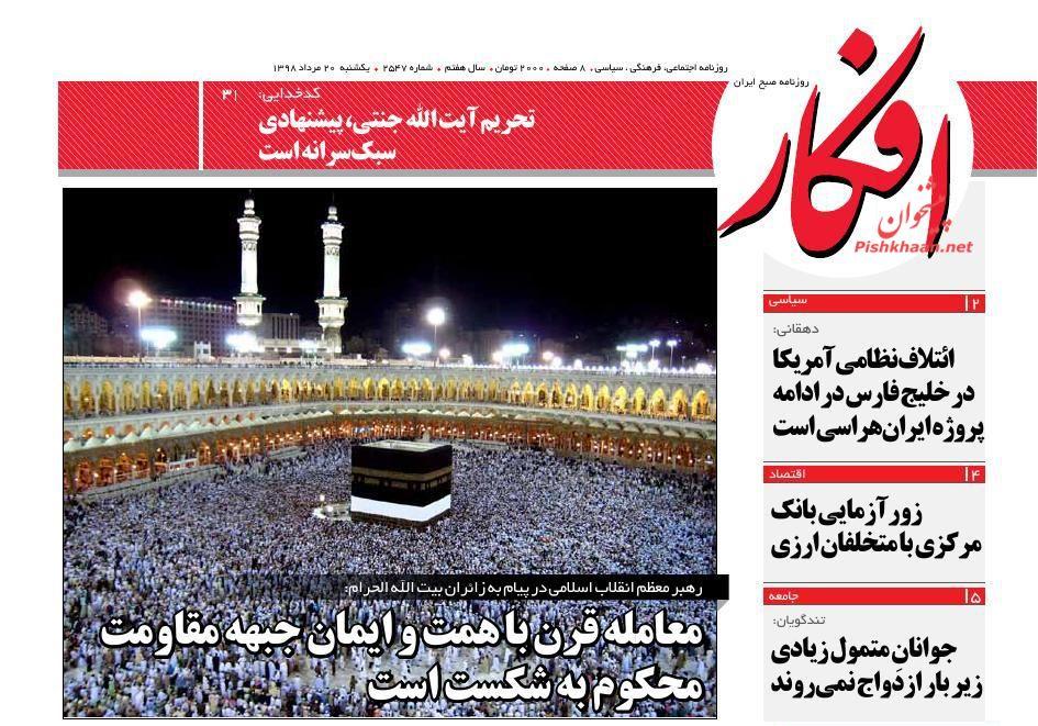 عناوین اخبار روزنامه افکار در روز یکشنبه ۲۰ مرداد :