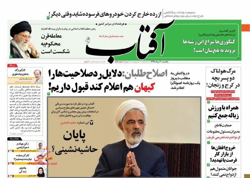 عناوین اخبار روزنامه آفتاب یزد در روز یکشنبه ۲۰ مرداد