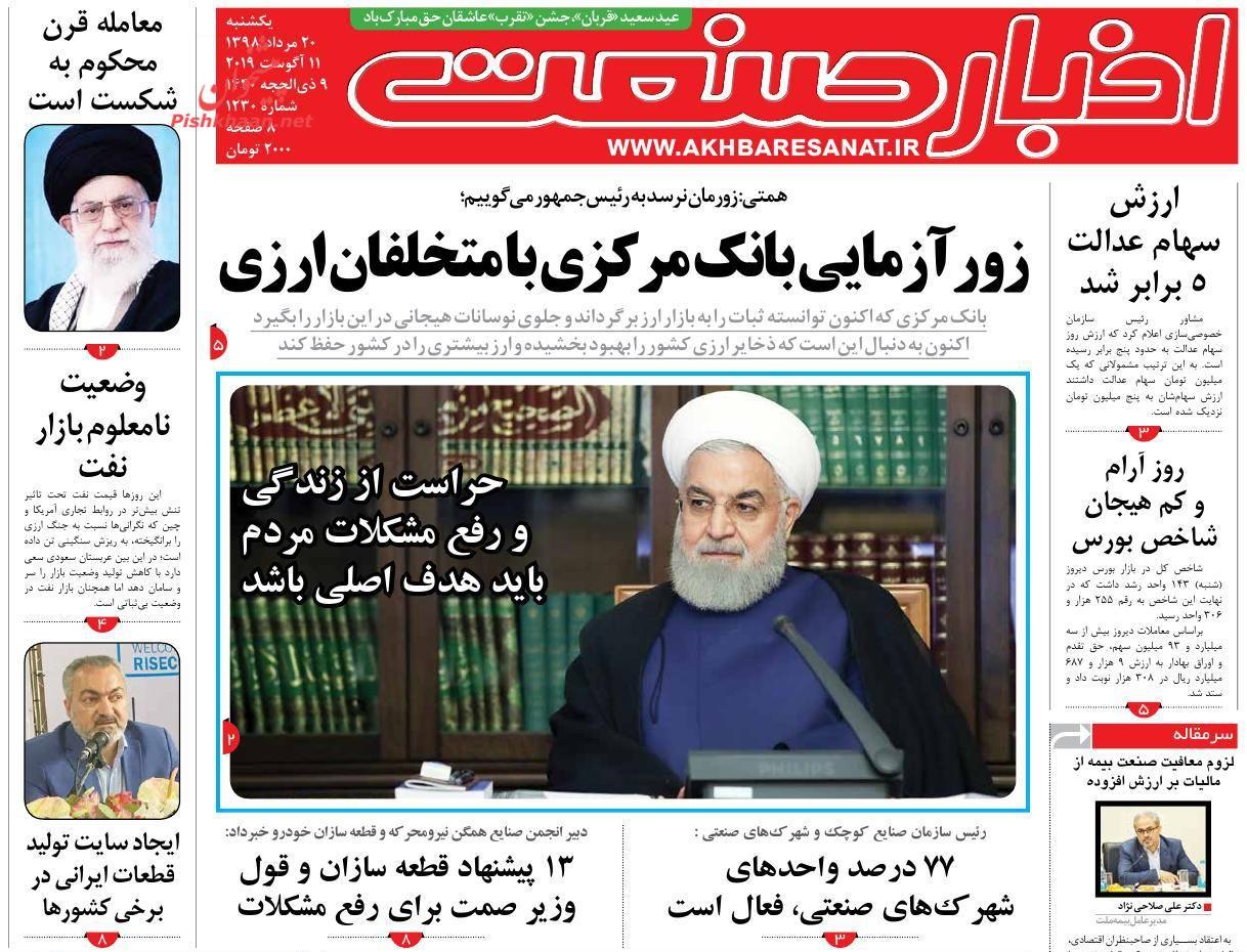 عناوین اخبار روزنامه اخبار صنعت در روز یکشنبه ۲۰ مرداد :