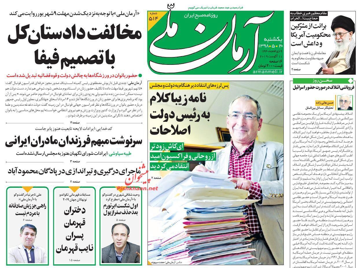 عناوین اخبار روزنامه آرمان ملی در روز یکشنبه ۲۰ مرداد :