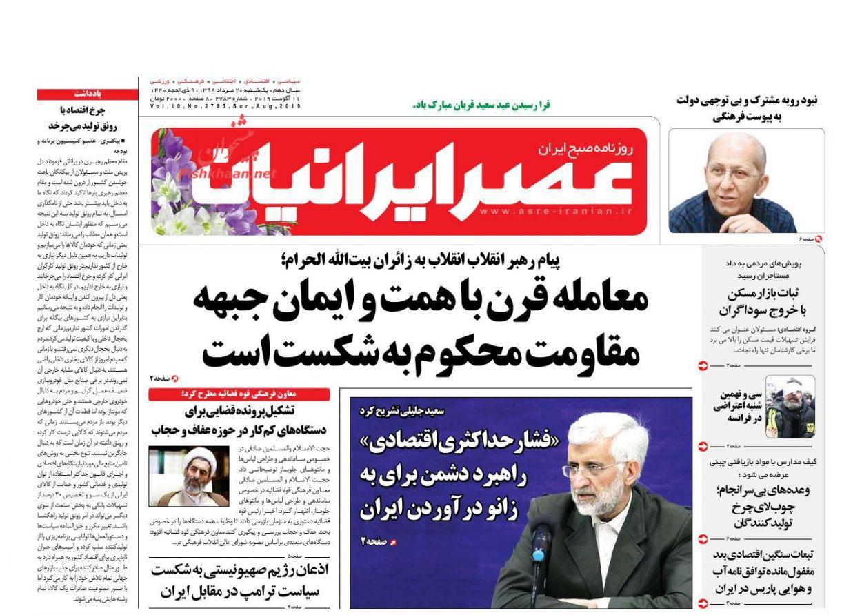 عناوین اخبار روزنامه عصر ایرانیان در روز یکشنبه ۲۰ مرداد :