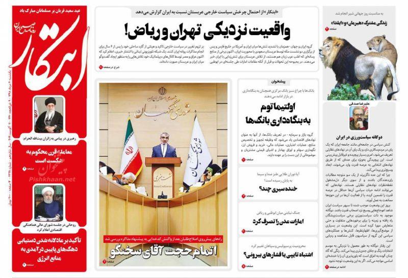 عناوین اخبار روزنامه ابتکار در روز یکشنبه ۲۰ مرداد