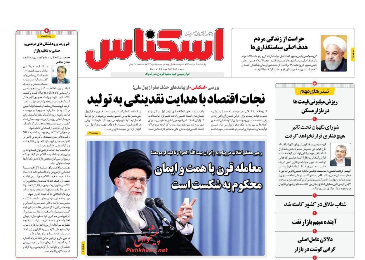 عناوین اخبار روزنامه اسکناس در روز یکشنبه ۲۰ مرداد :