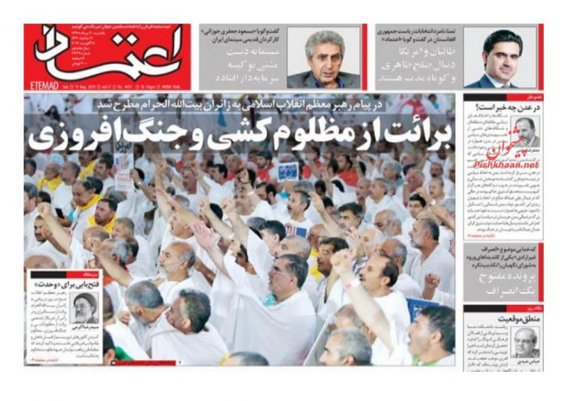 عناوین اخبار روزنامه اعتماد در روز یکشنبه ۲۰ مرداد