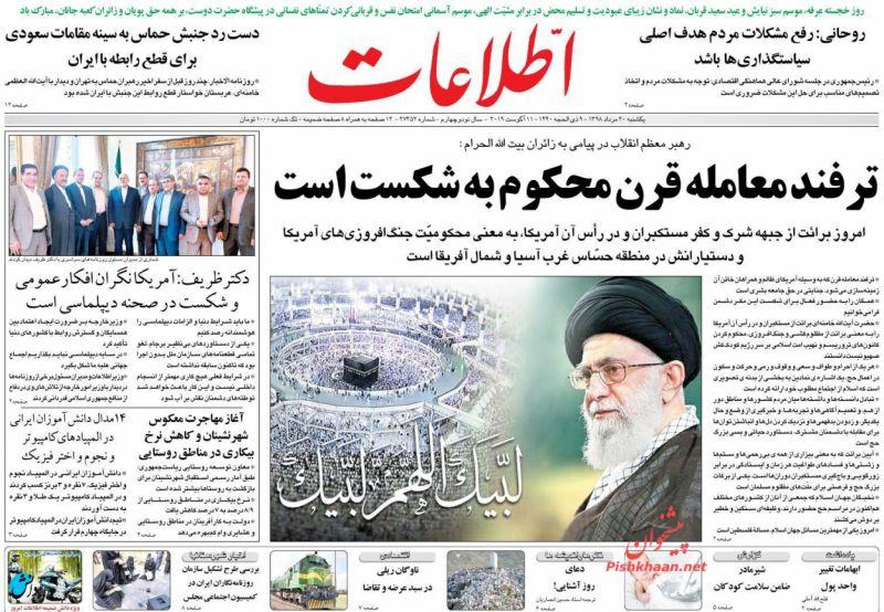 عناوین اخبار روزنامه اطلاعات در روز یکشنبه ۲۰ مرداد :