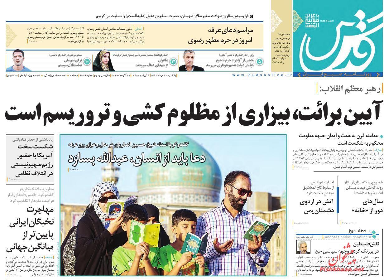 عناوین اخبار روزنامه قدس در روز یکشنبه ۲۰ مرداد :