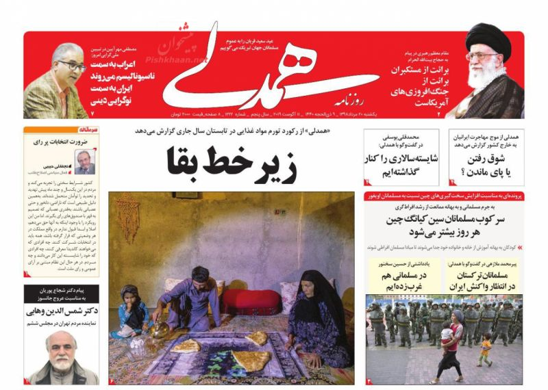 عناوین اخبار روزنامه همدلی در روز یکشنبه ۲۰ مرداد :