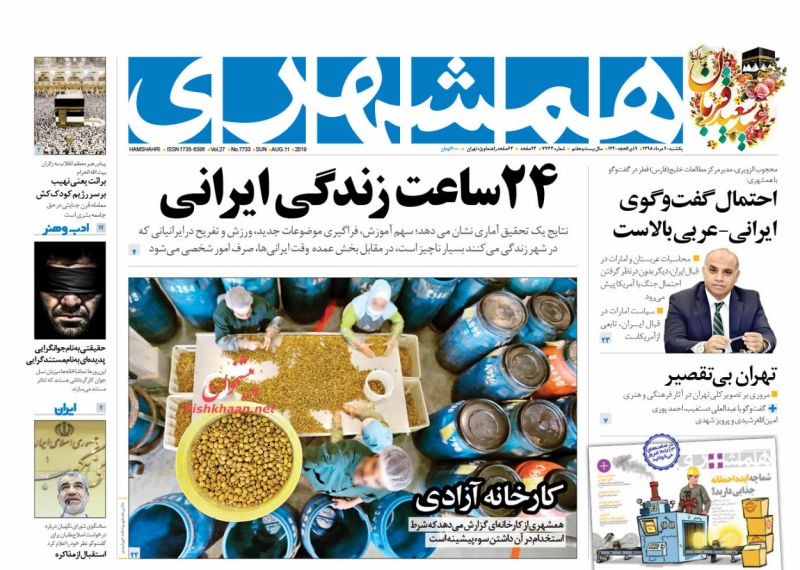 عناوین اخبار روزنامه همشهری در روز یکشنبه ۲۰ مرداد :