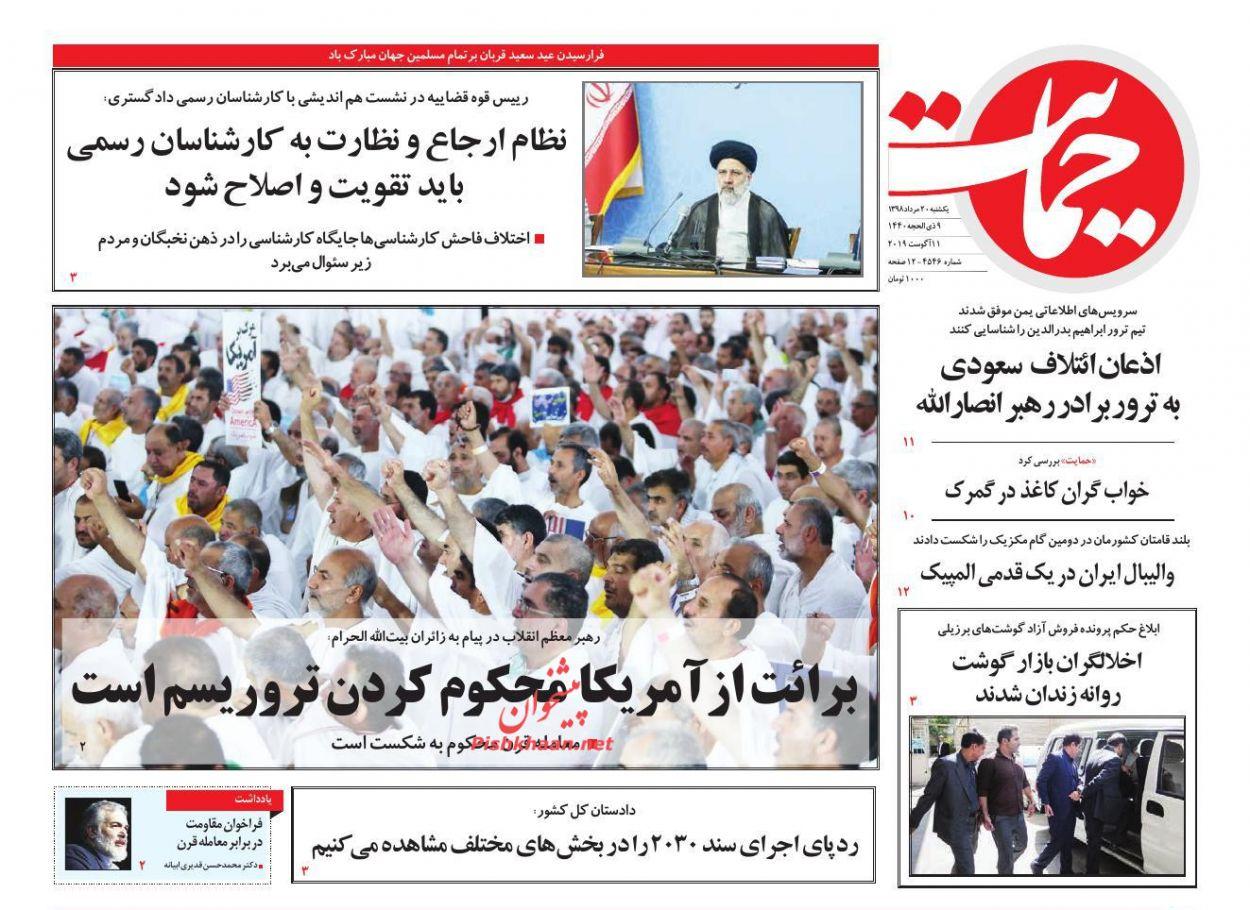 عناوین اخبار روزنامه حمایت در روز یکشنبه ۲۰ مرداد :