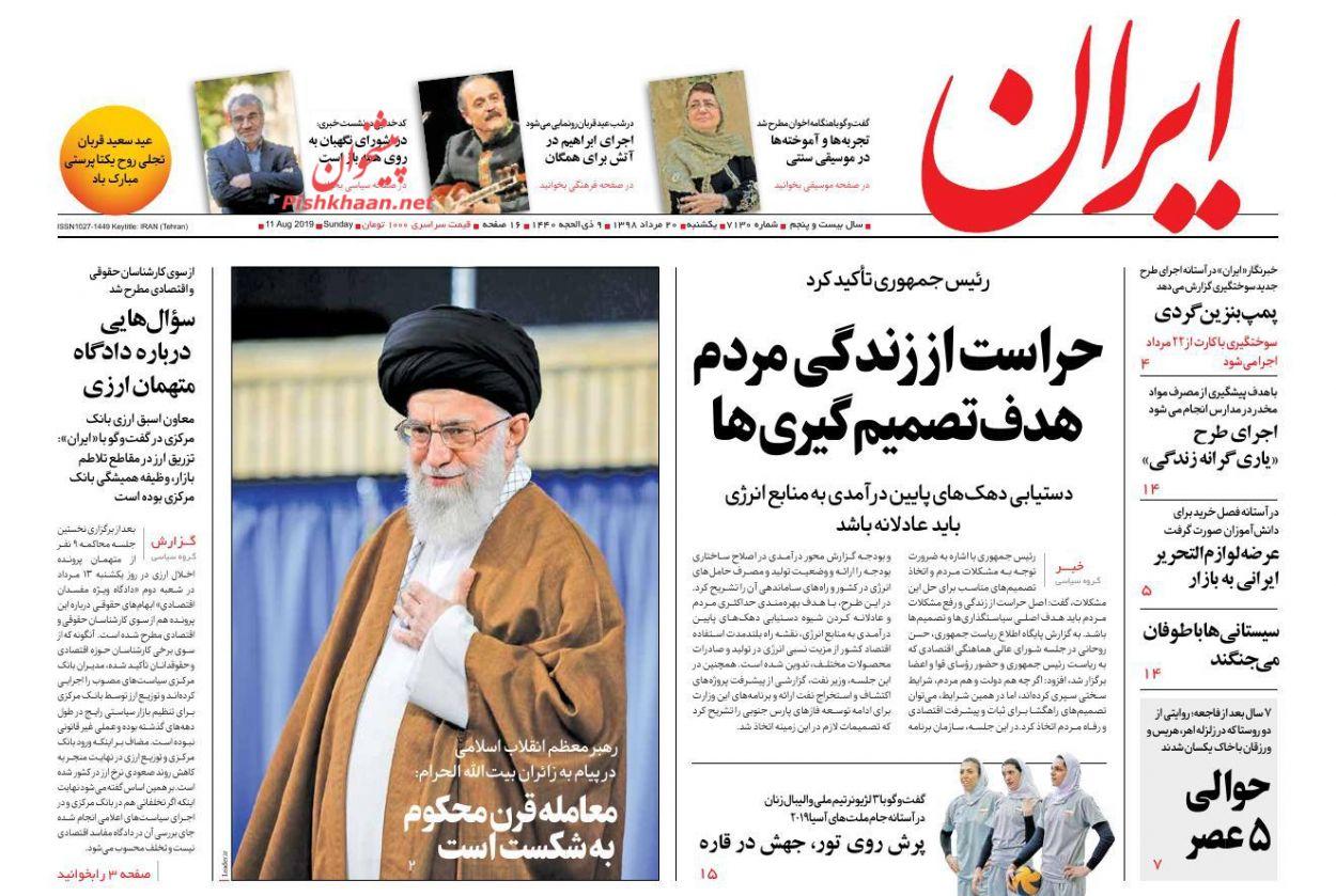عناوین اخبار روزنامه ایران در روز یکشنبه ۲۰ مرداد :