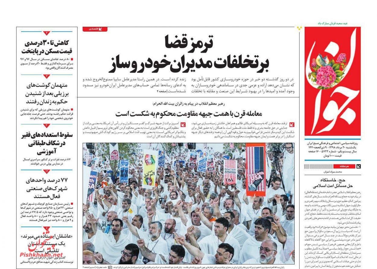 عناوین اخبار روزنامه جوان در روز یکشنبه ۲۰ مرداد :