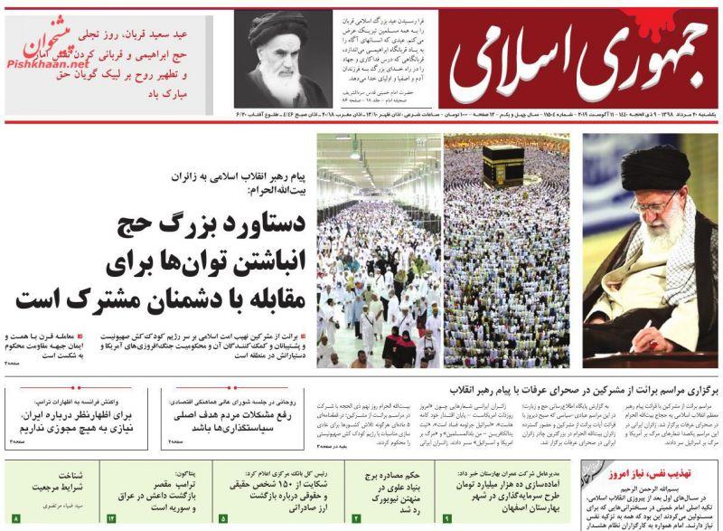 عناوین اخبار روزنامه جمهوری اسلامی در روز یکشنبه ۲۰ مرداد