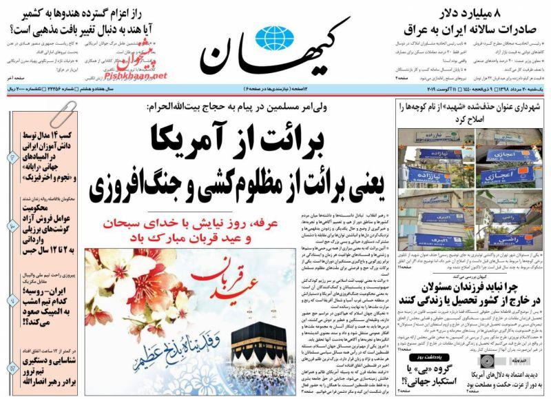 عناوین اخبار روزنامه کيهان در روز یکشنبه ۲۰ مرداد