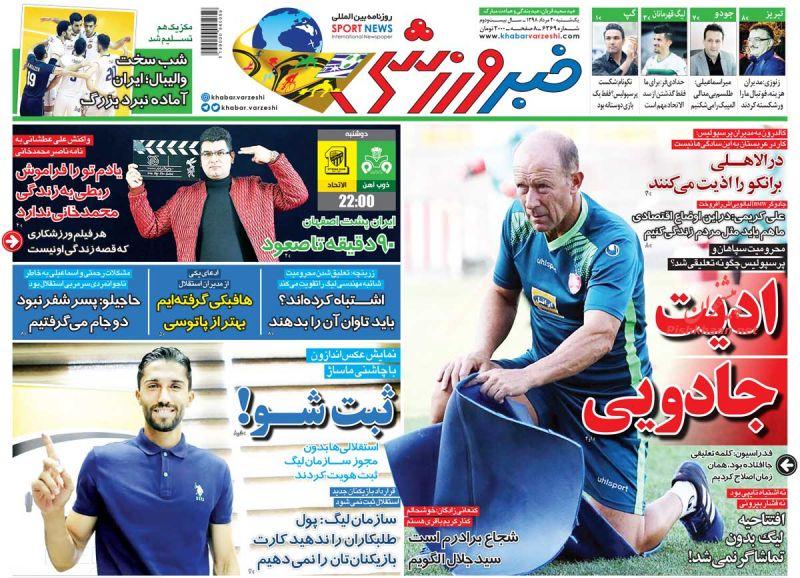 عناوین اخبار روزنامه خبر ورزشی در روز یکشنبه ۲۰ مرداد