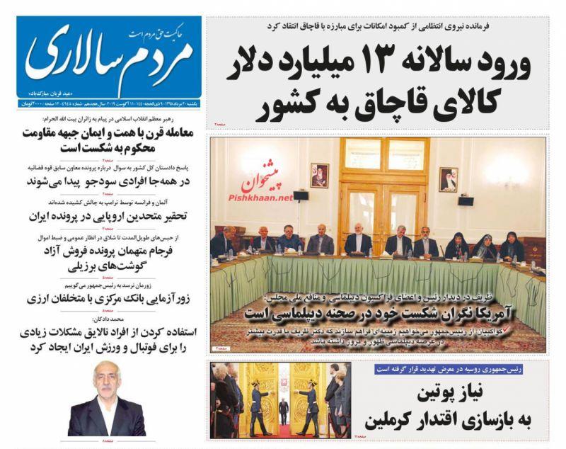 عناوین اخبار روزنامه مردم سالاری در روز یکشنبه ۲۰ مرداد