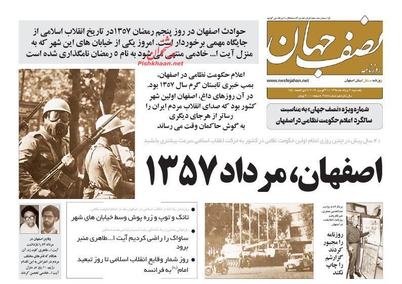 عناوین اخبار روزنامه نصف جهان در روز یکشنبه ۲۰ مرداد :