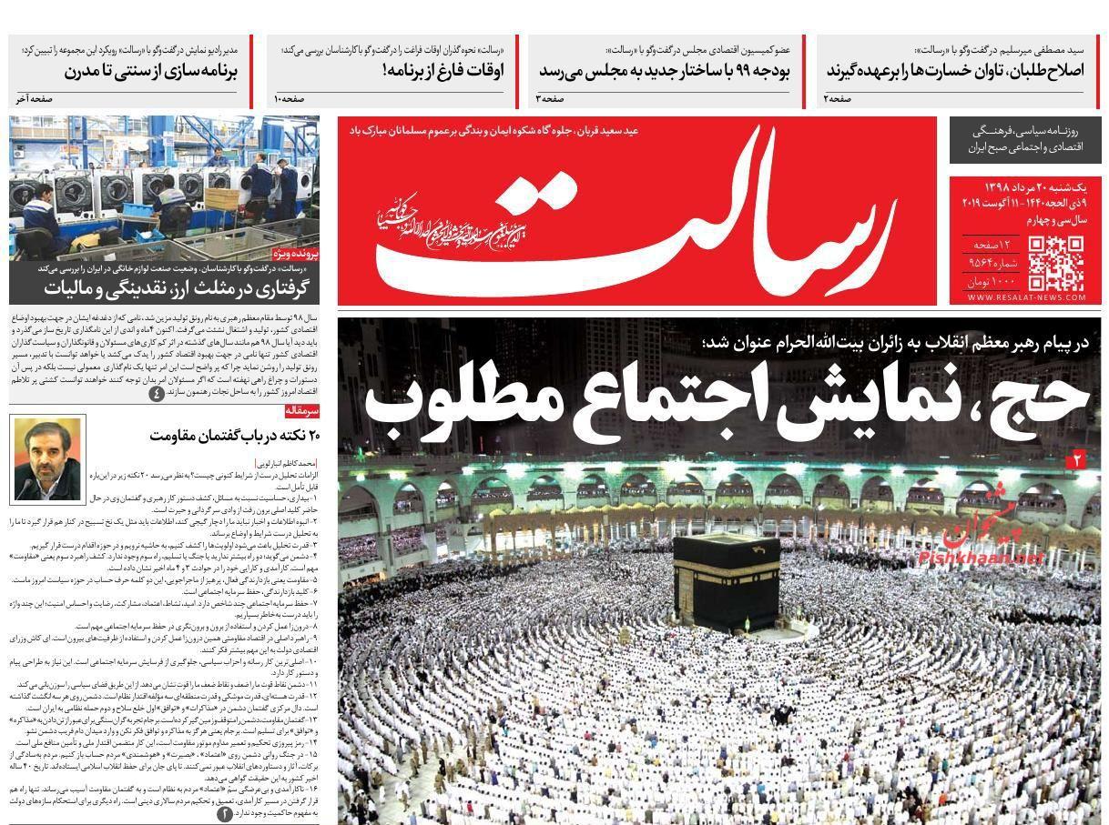 عناوین اخبار روزنامه رسالت در روز یکشنبه ۲۰ مرداد :