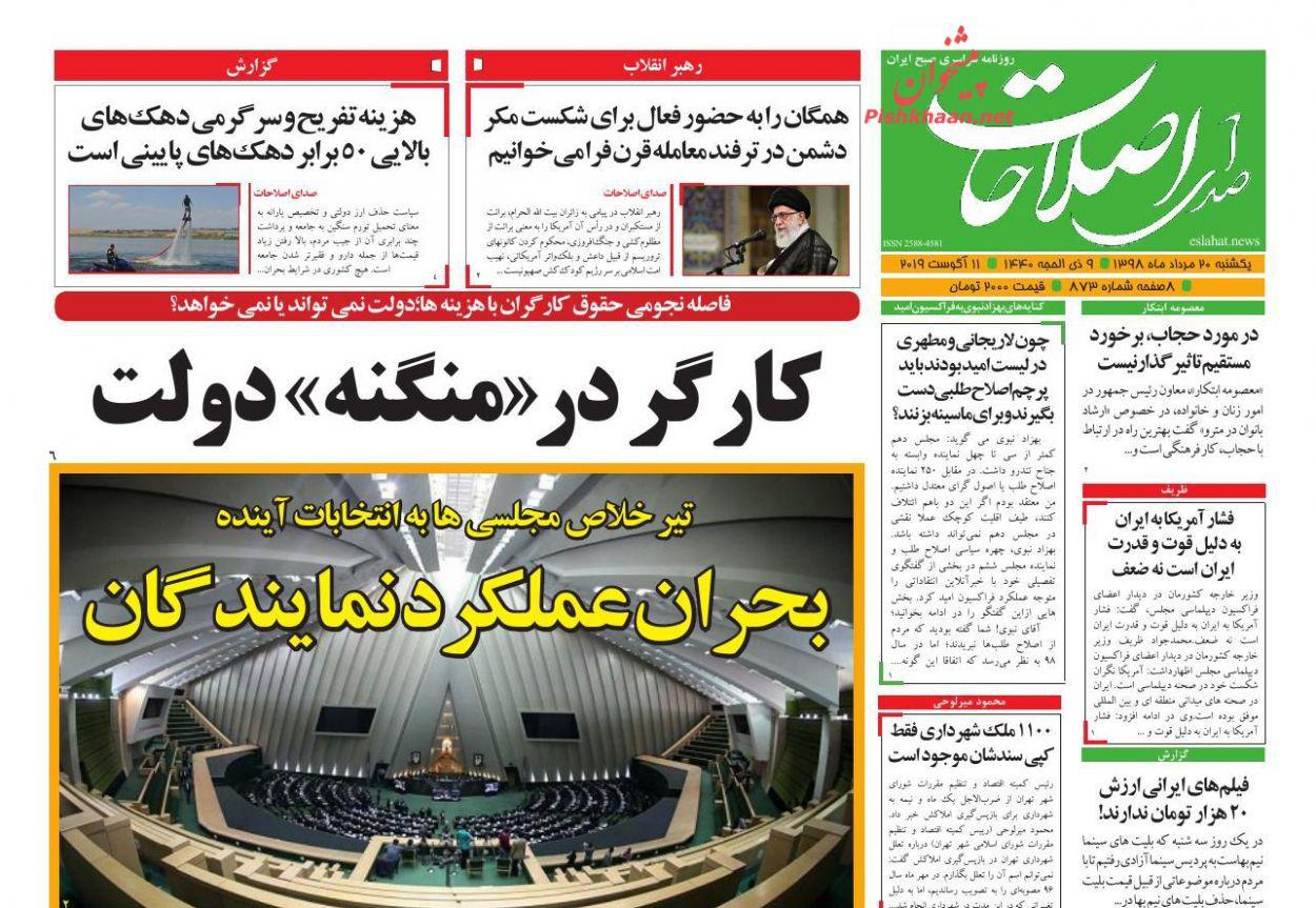 عناوین اخبار روزنامه صدای اصلاحات در روز یکشنبه ۲۰ مرداد :