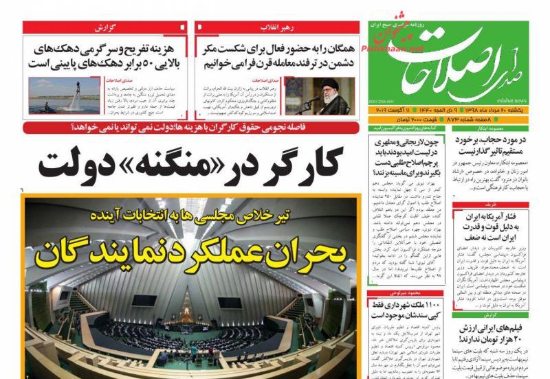 عناوین اخبار روزنامه صدای اصلاحات در روز یکشنبه ۲۰ مرداد