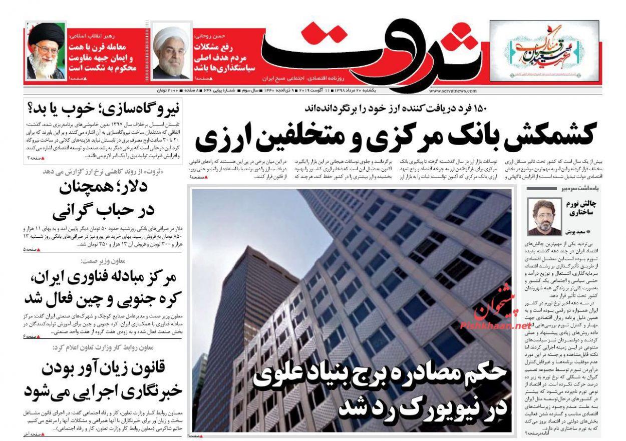 عناوین اخبار روزنامه ثروت در روز یکشنبه ۲۰ مرداد :