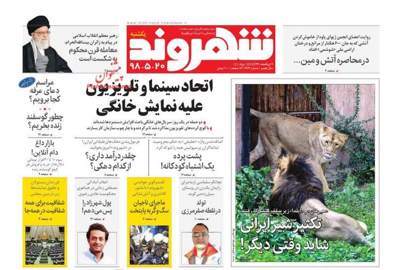 عناوین اخبار روزنامه شهروند در روز یکشنبه ۲۰ مرداد
