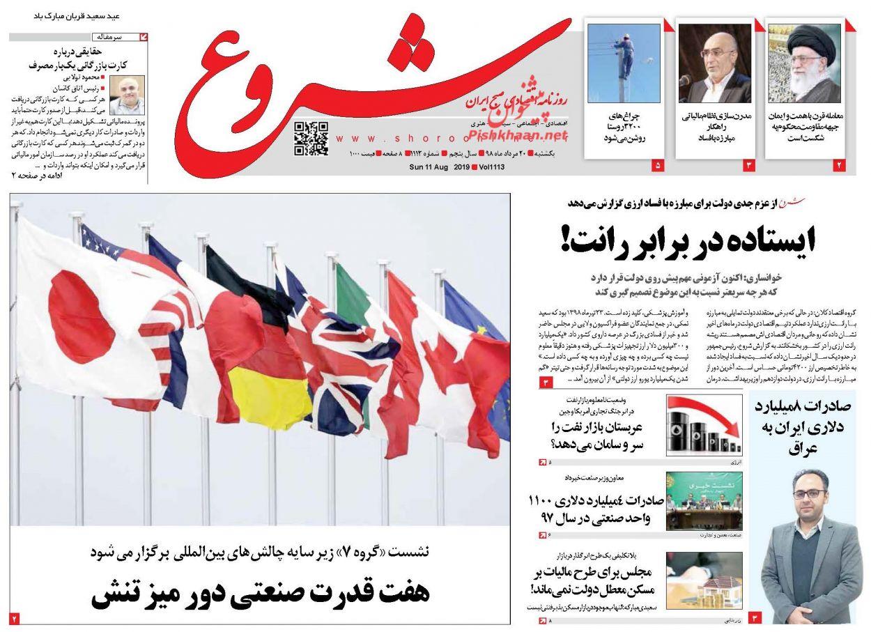 عناوین اخبار روزنامه شروع در روز یکشنبه ۲۰ مرداد :