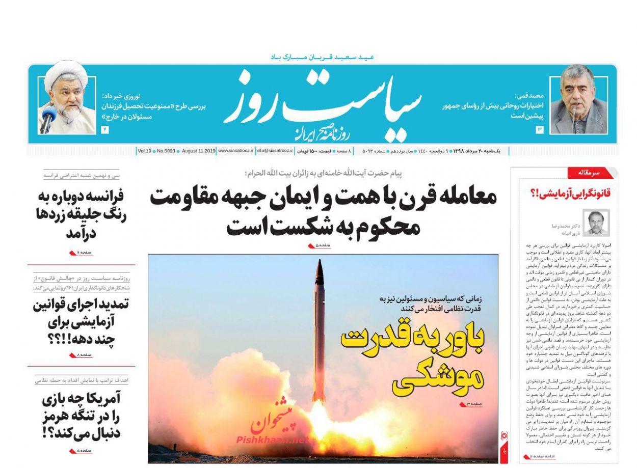 عناوین اخبار روزنامه سیاست روز در روز یکشنبه ۲۰ مرداد :