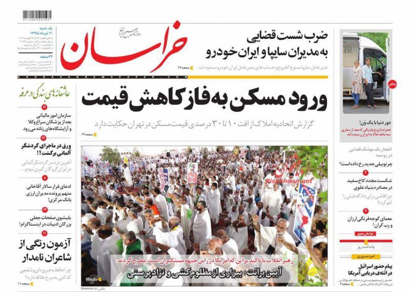 عناوین اخبار روزنامه خراسان در روز یکشنبه ۲۰ مرداد