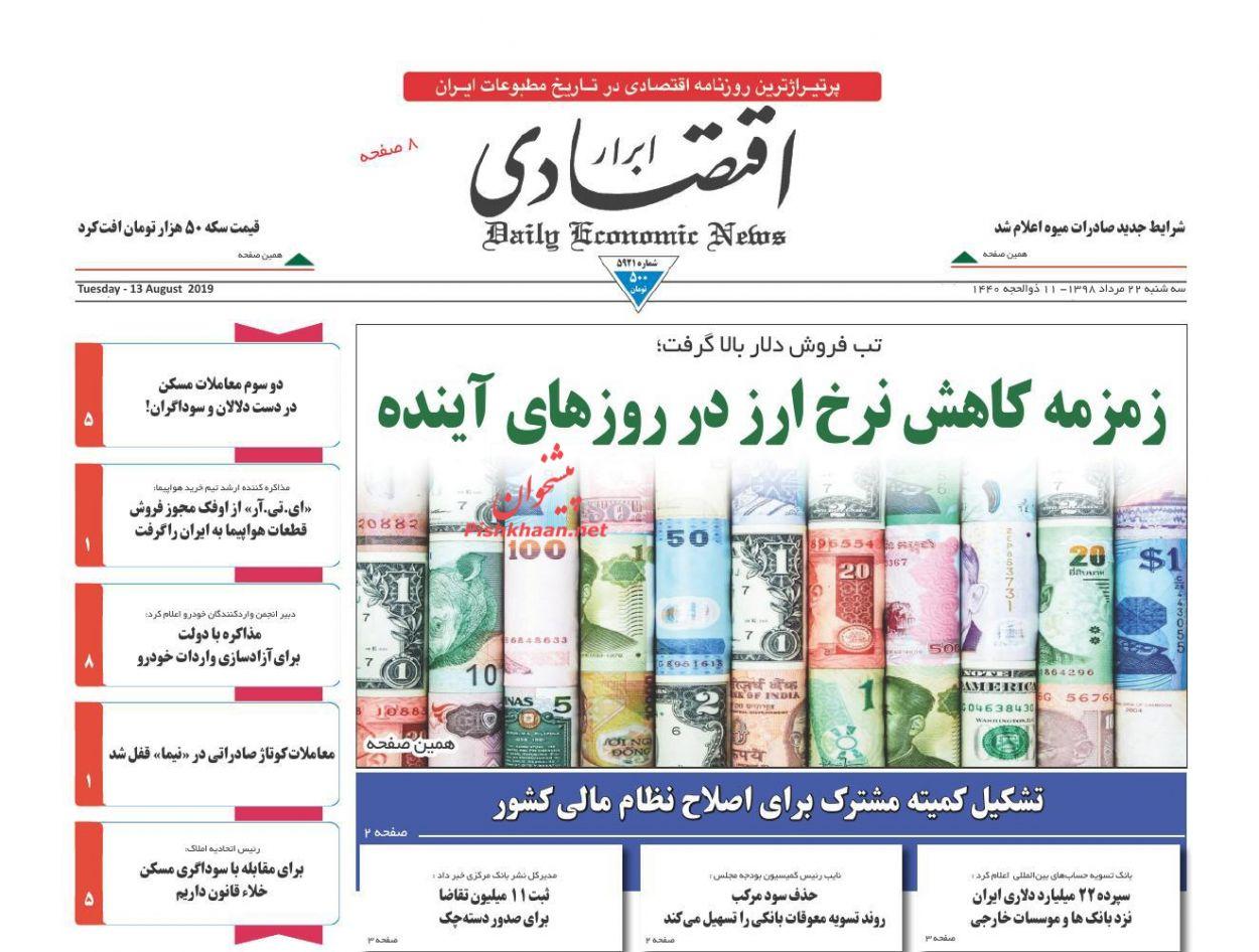 عناوین اخبار روزنامه ابرار اقتصادی در روز سهشنبه ۲۲ مرداد :