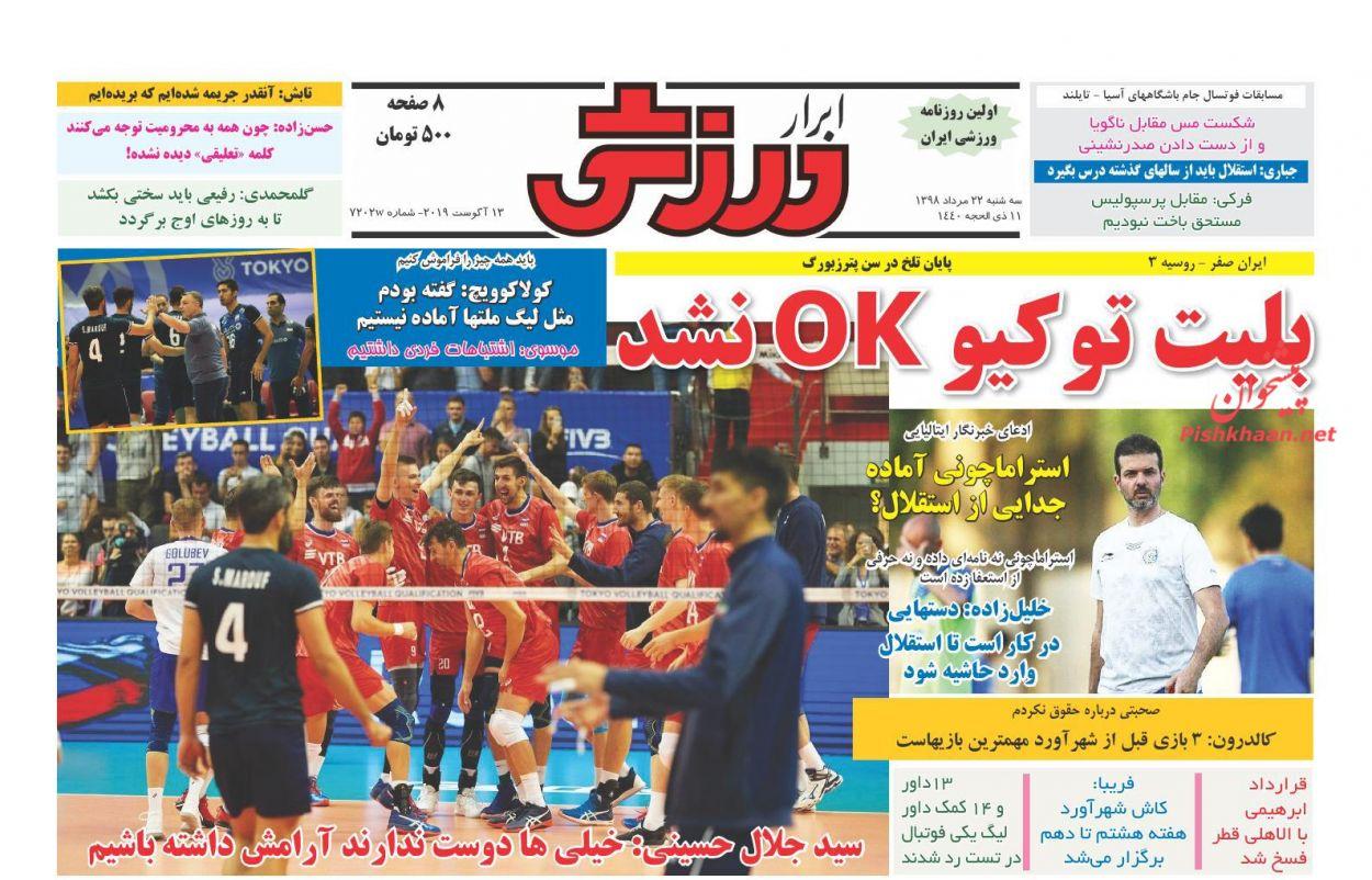 عناوین اخبار روزنامه ابرار ورزشى در روز سهشنبه ۲۲ مرداد :