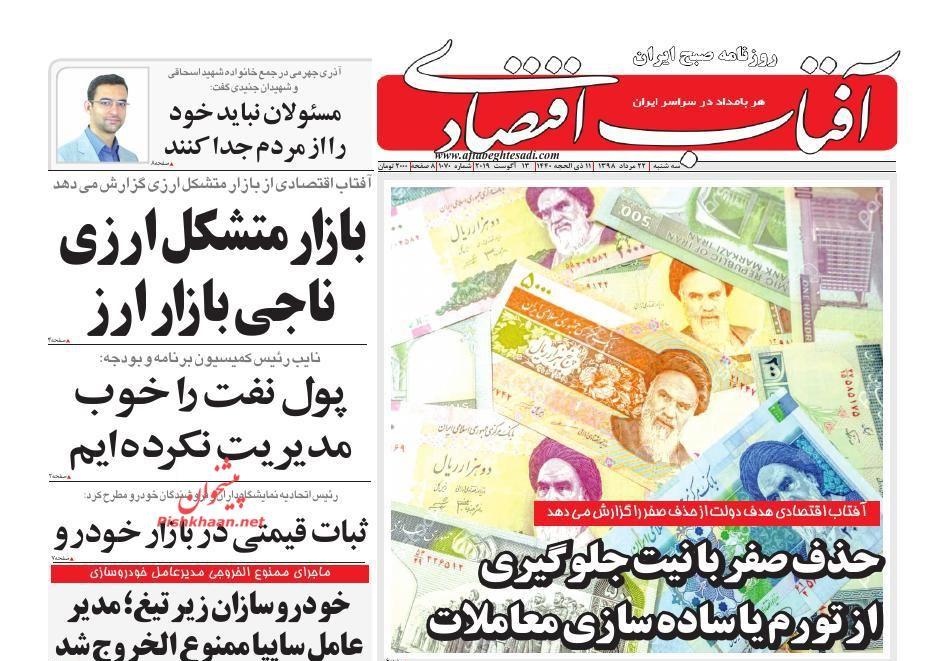 عناوین اخبار روزنامه آفتاب اقتصادی در روز سهشنبه ۲۲ مرداد :