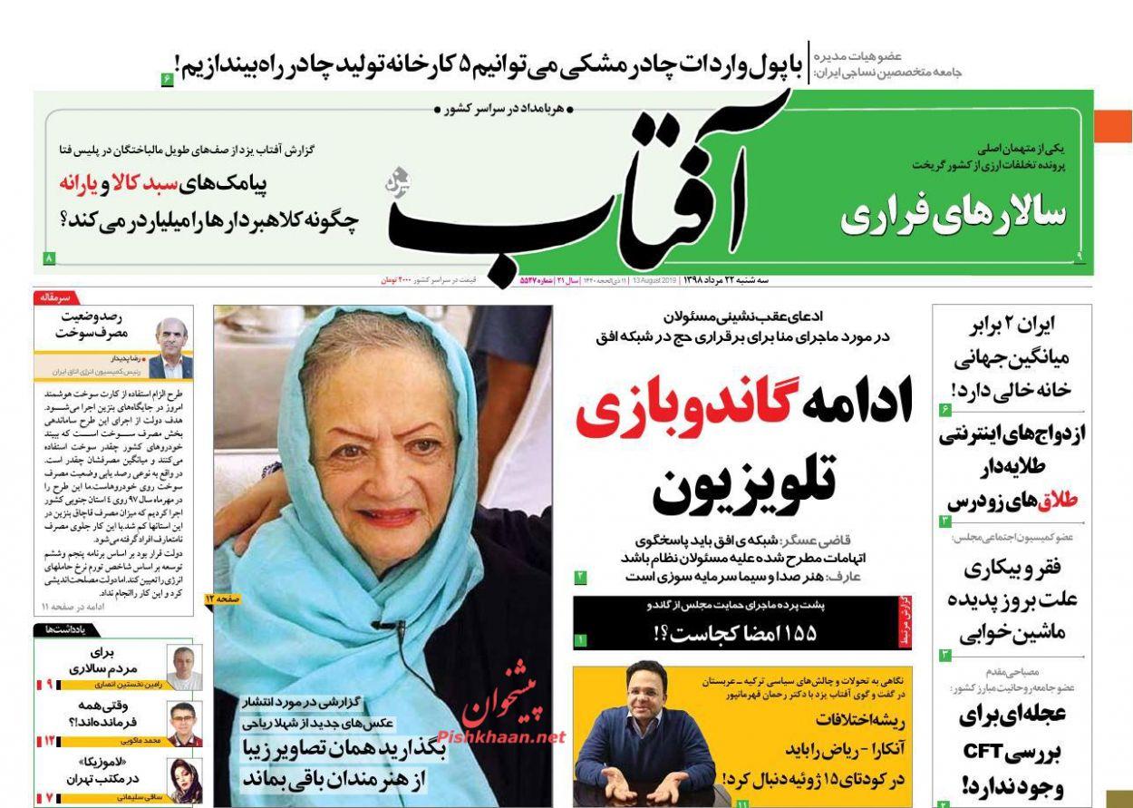 عناوین اخبار روزنامه آفتاب یزد در روز سهشنبه ۲۲ مرداد :