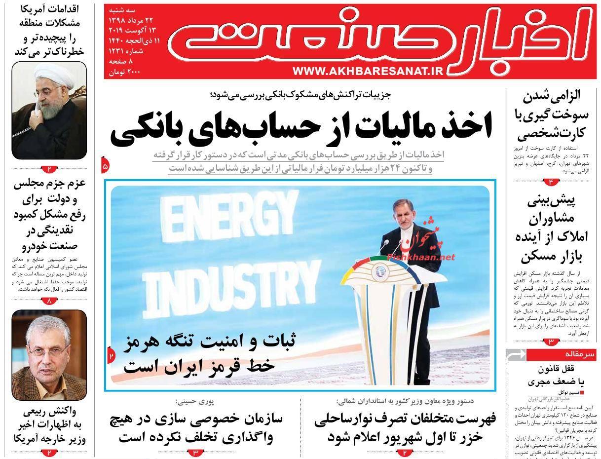 عناوین اخبار روزنامه اخبار صنعت در روز سهشنبه ۲۲ مرداد :