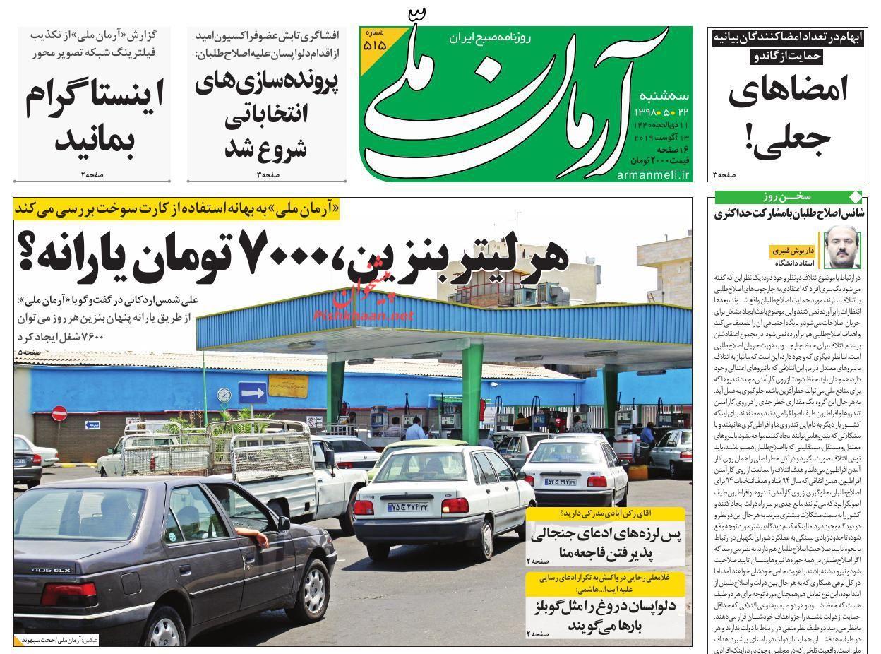 عناوین اخبار روزنامه آرمان ملی در روز سهشنبه ۲۲ مرداد :