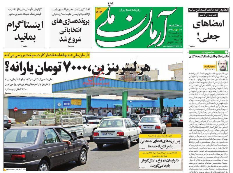 عناوین اخبار روزنامه آرمان ملی در روز سهشنبه ۲۲ مرداد