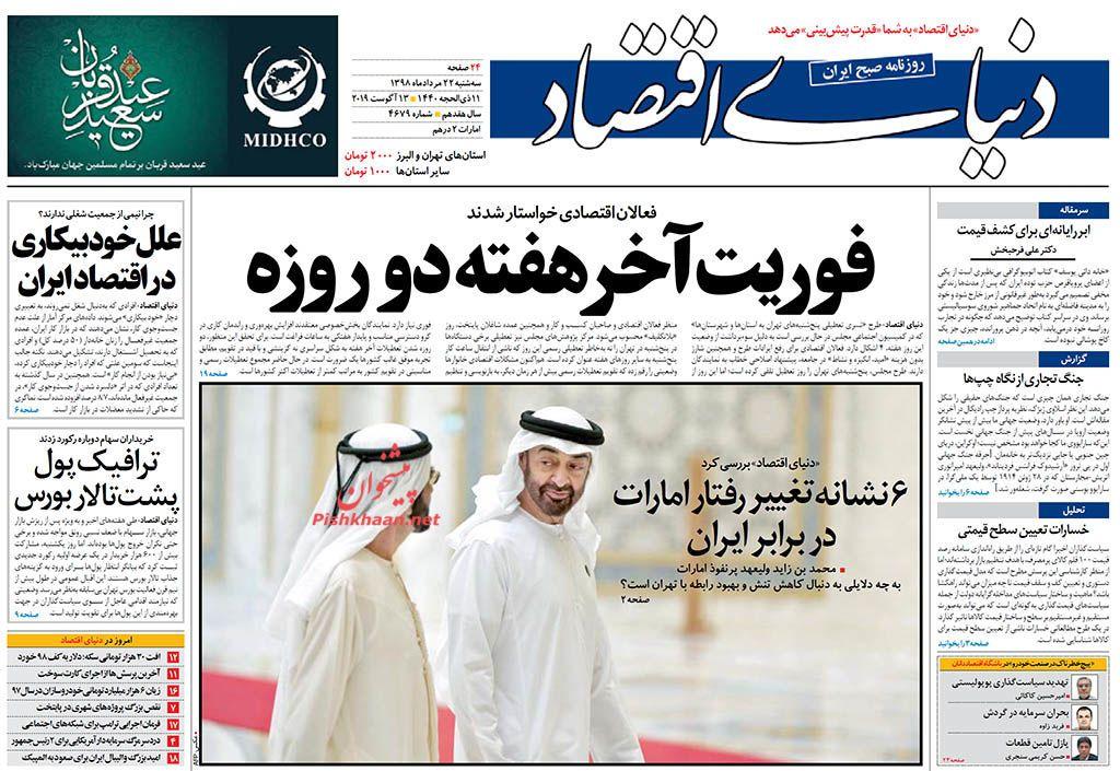 عناوین اخبار روزنامه دنیای اقتصاد در روز سهشنبه ۲۲ مرداد :