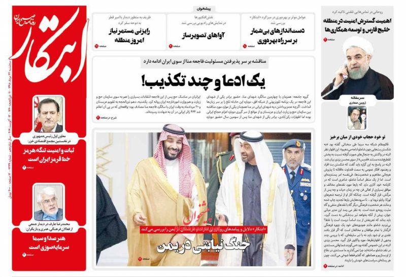 عناوین اخبار روزنامه ابتکار در روز سهشنبه ۲۲ مرداد :