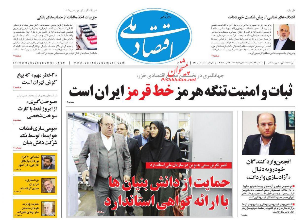 عناوین اخبار روزنامه اقتصاد ملی در روز سهشنبه ۲۲ مرداد :