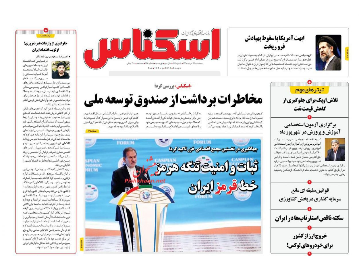 عناوین اخبار روزنامه اسکناس در روز سهشنبه ۲۲ مرداد :