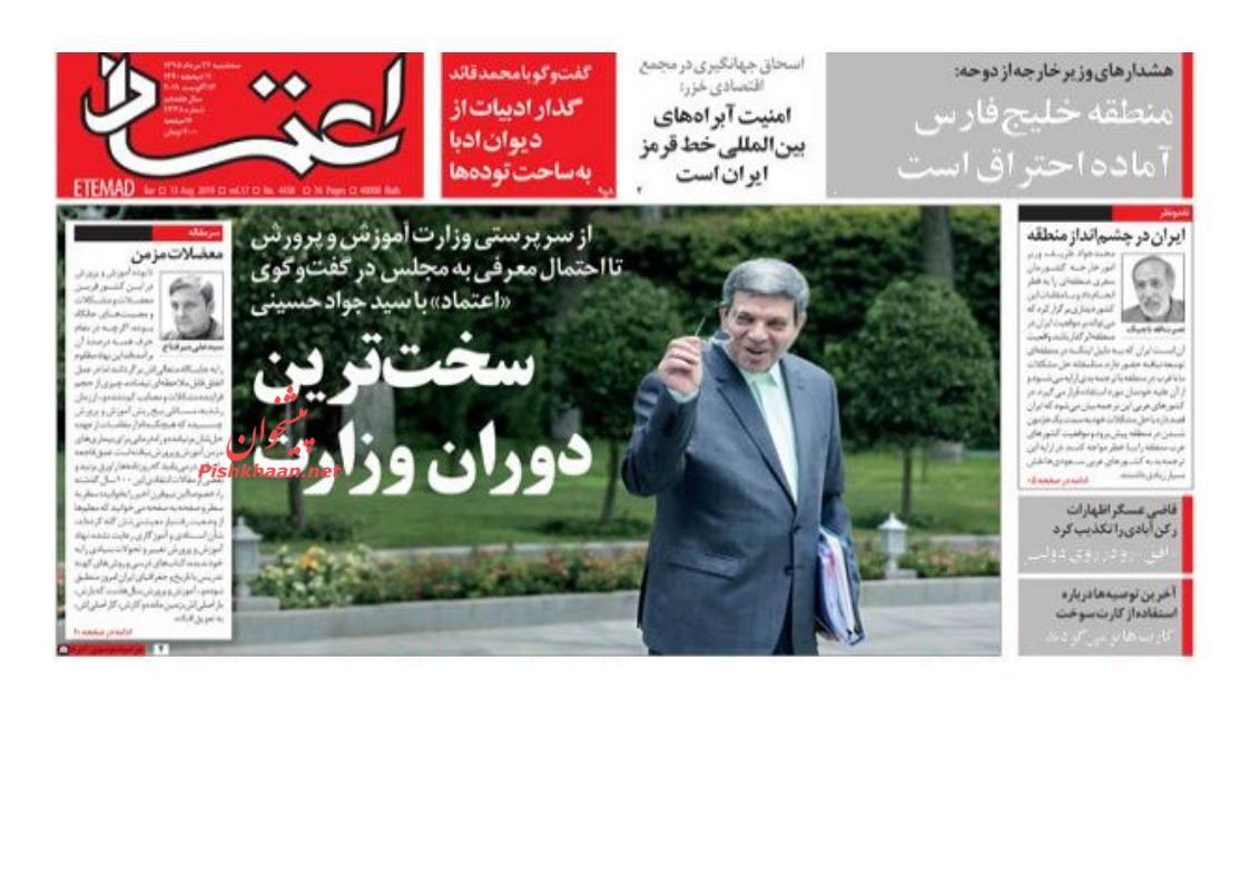 عناوین اخبار روزنامه اعتماد در روز سهشنبه ۲۲ مرداد :