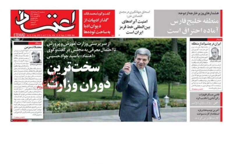 عناوین اخبار روزنامه اعتماد در روز سهشنبه ۲۲ مرداد