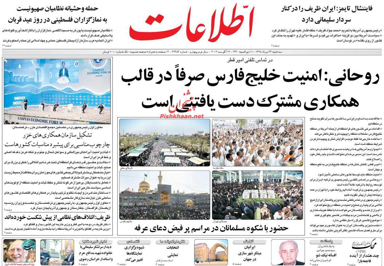 عناوین اخبار روزنامه اطلاعات در روز سهشنبه ۲۲ مرداد :