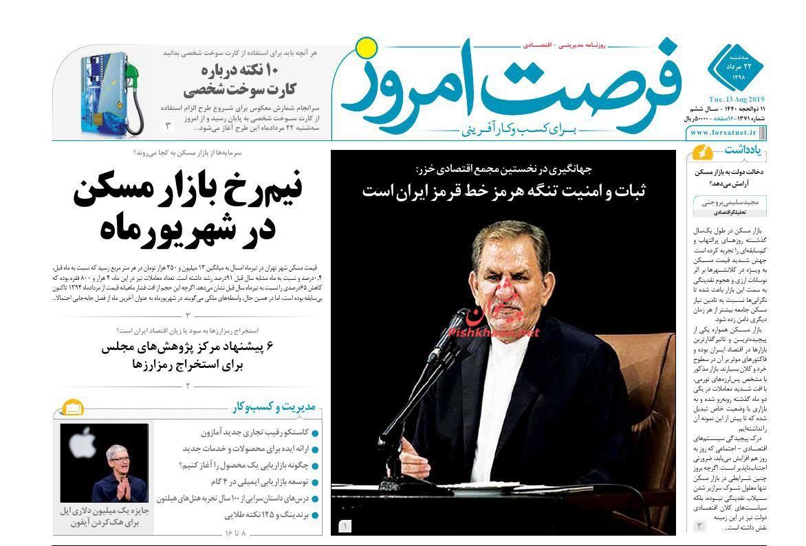 عناوین اخبار روزنامه فرصت امروز در روز سهشنبه ۲۲ مرداد :