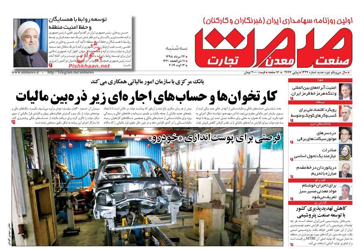 عناوین اخبار روزنامه گسترش صمت در روز سهشنبه ۲۲ مرداد :