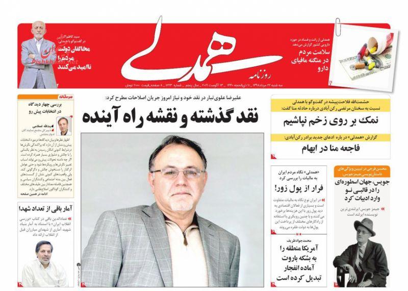 عناوین اخبار روزنامه همدلی در روز سهشنبه ۲۲ مرداد :