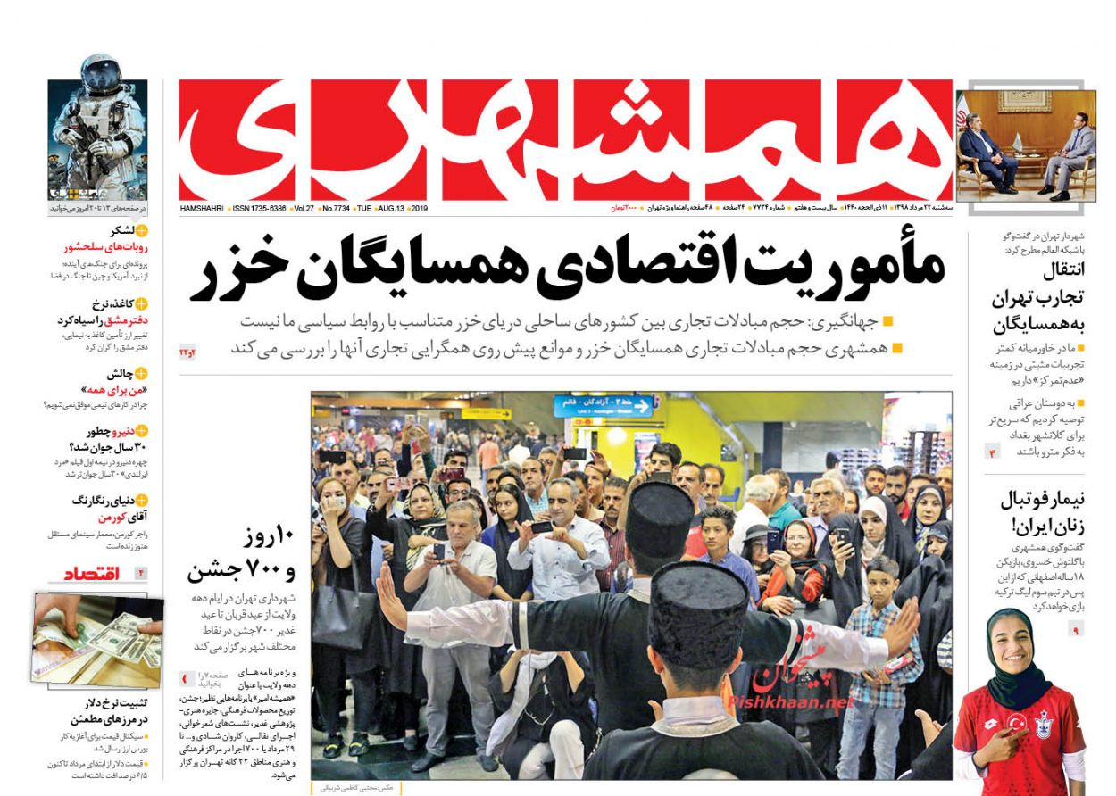 عناوین اخبار روزنامه همشهری در روز سهشنبه ۲۲ مرداد :