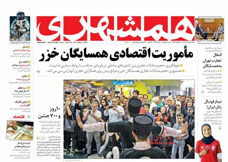 عناوین اخبار روزنامه همشهری در روز سهشنبه ۲۲ مرداد