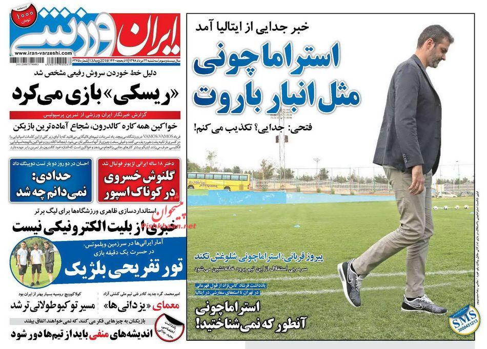 عناوین اخبار روزنامه ایران ورزشی در روز سهشنبه ۲۲ مرداد : یادداشت ؛ به جای لشگرکشی، به پاستورلو نگاه کنید ؛باشگاه استقلال: میلیچ به زودی میآید ؛